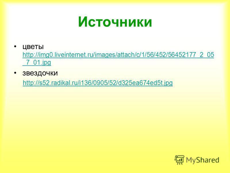 Источники цветы http://img0.liveinternet.ru/images/attach/c/1/56/452/56452177_2_05 _7_01. jpg http://img0.liveinternet.ru/images/attach/c/1/56/452/56452177_2_05 _7_01. jpg звездочки http://s52.radikal.ru/i136/0905/52/d325ea674ed5t.jpg