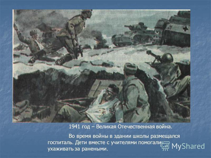 1941 год – Великая Отечественная война. Во время войны в здании школы размещался госпиталь. Дети вместе с учителями помогали ухаживать за ранеными.