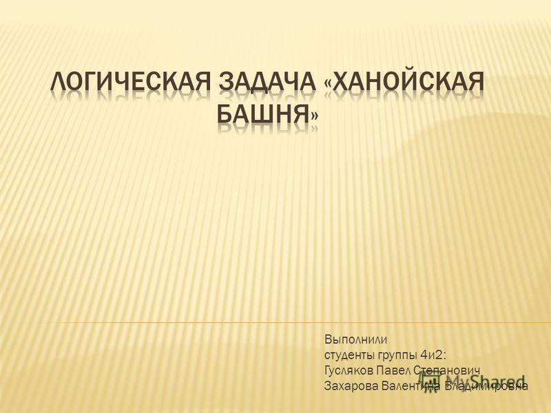 Выполнили студенты группы 4 и 2: Гусляков Павел Степанович Захарова Валентина Владимировна