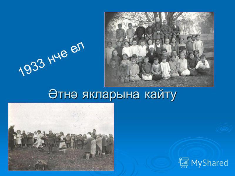 Әтнә якларына кайту 1933 нче ел