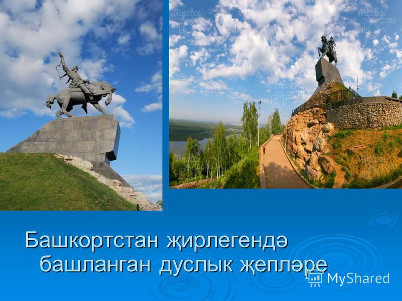 Башкортстан җирлегендә башланган дуслык җепләре