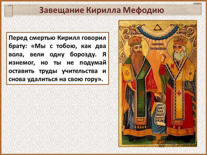 Могила Святого Кирилла в церкви Святого Климента в Риме После этого он прожил еще 50 дней, последний раз прочел сам исповедальную молитву, простился с братом и учениками и тихо скончался 14 февраля 869 года. Случилось это в Риме, когда братья в очере