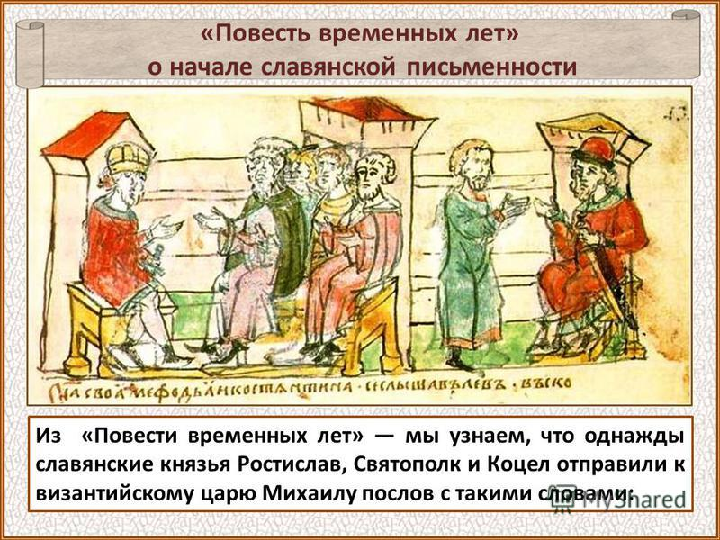В апреле 885 года он скончался, оставив преемником лучшего из своих учеников архиепископа Горазда и около двухсот обученных им священников-славян. Равноапостольные Кирилл и Мефодий и их ученики Климент, Наум, Сава, Горазд и Ангеларий.
