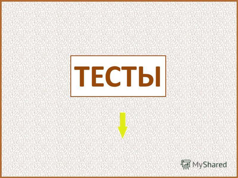 Начиная с 1987 года и в нашей стране в этот день стал проводиться праздник славянской письменности и культуры. Русский народ отдает дань памяти и благодарности «славянских стран учителям, источник богопознания нам источившим». Это слова из церковных