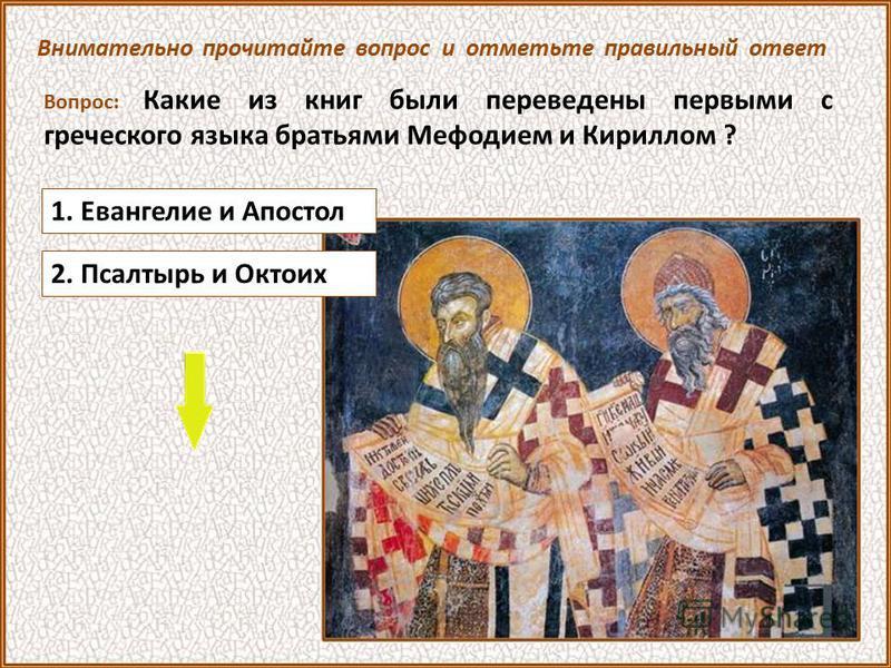 Вопрос: В каком году была создана славянская азбука? 3. 862 г. Внимательно прочитайте вопрос и отметьте правильный ответ 1. 988 г. 2. 863 г.