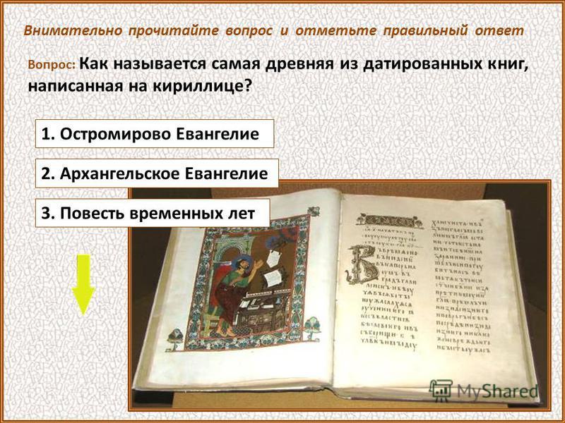 Вопрос: В IX веке у славян появились две азбуки – кириллица и глаголица. Какая из них послужила основой для нашего русского алфавита? 2. Глаголица Внимательно прочитайте вопрос и отметьте правильный ответ 1. Кириллица