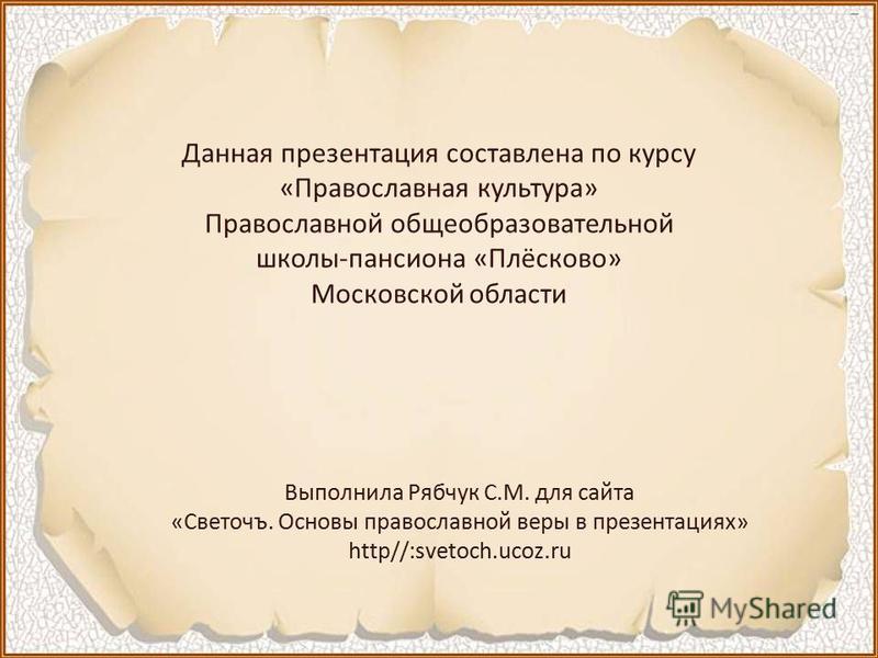 Вопрос: Когда отмечается праздник славянской письменности и культуры? 2. 7 января Внимательно прочитайте вопрос и отметьте правильный ответ 1. 24 мая 3. 19 августа