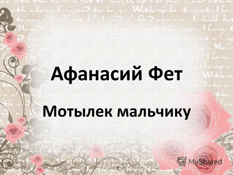 Афанасий Фет Мотылек мальчику