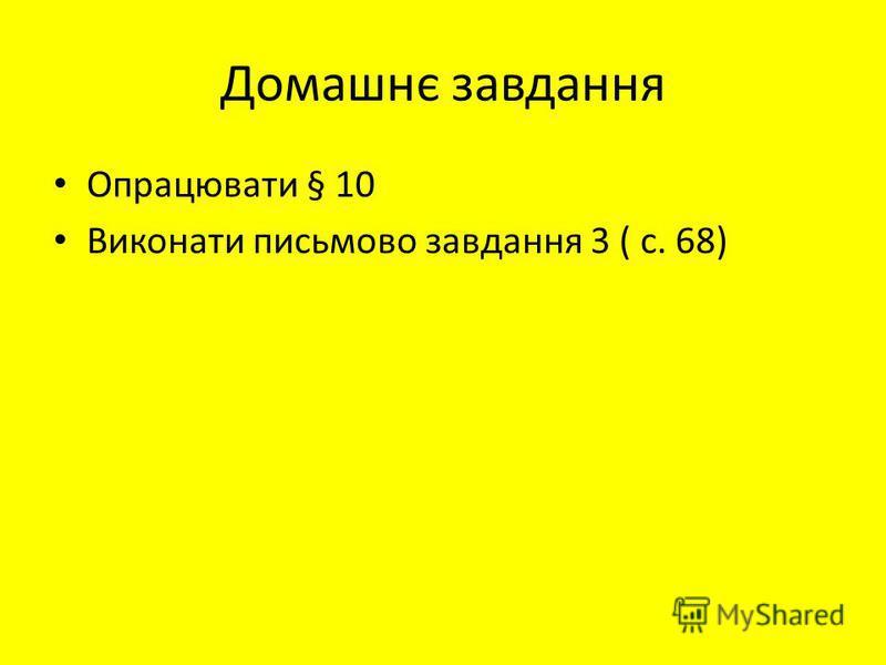 Домашнє завдання Опрацювати § 10 Виконати письмово завдання 3 ( с. 68)