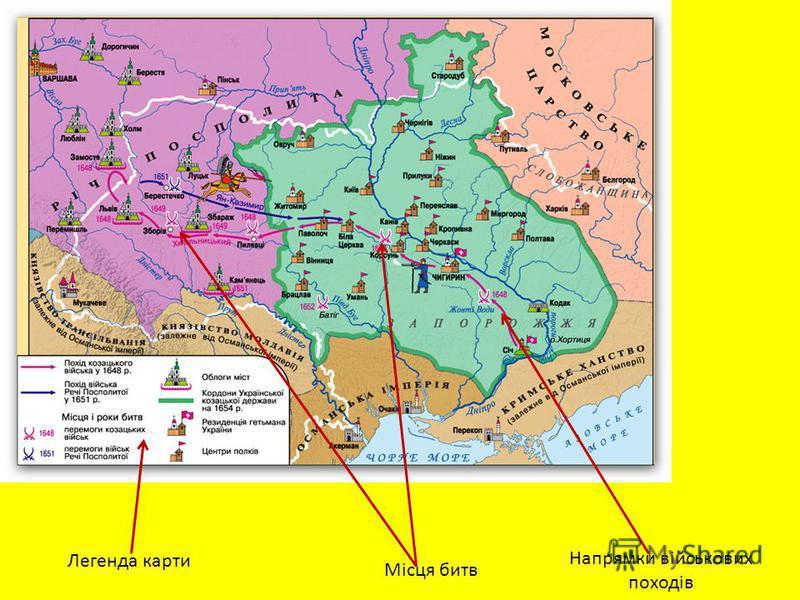 Легенда карти Місця битв Напрямки військових походів