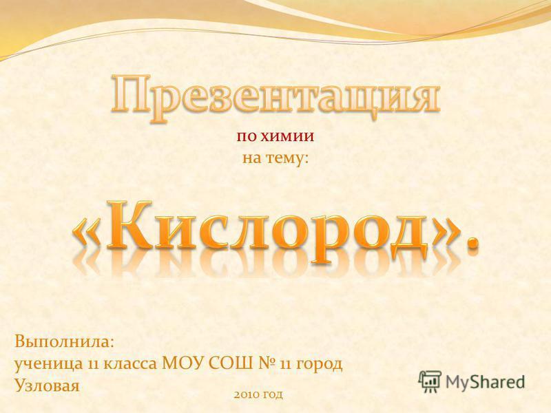 Выполнила: ученица 11 класса МОУ СОШ 11 город Узловая 2010 год