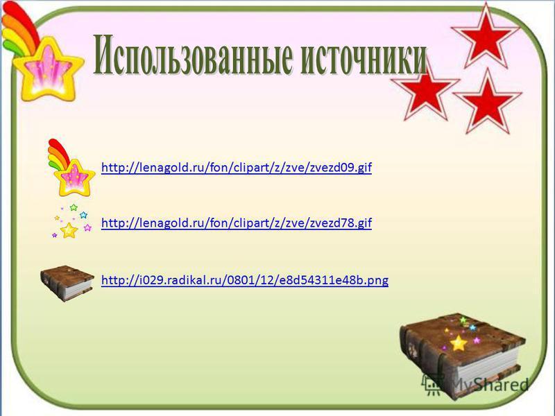 http://lenagold.ru/fon/clipart/z/zve/zvezd09. gif http://lenagold.ru/fon/clipart/z/zve/zvezd78. gif http://i029.radikal.ru/0801/12/e8d54311e48b.png