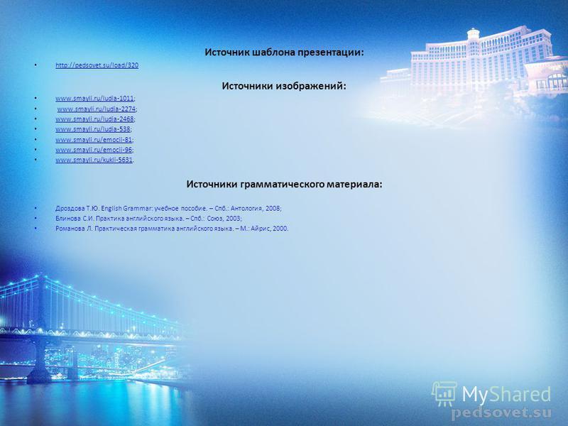 Источник шаблона презентации: http://pedsovet.su/load/320 Источники изображений: www.smayli.ru/ludia-1011; www.smayli.ru/ludia-1011 www.smayli.ru/ludia-2274;www.smayli.ru/ludia-2274 www.smayli.ru/ludia-2468; www.smayli.ru/ludia-2468 www.smayli.ru/lud