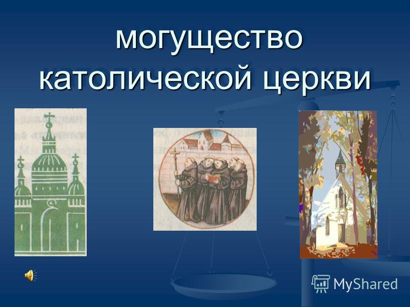 могущество католической церкви могущество католической церкви могущество католической церкви
