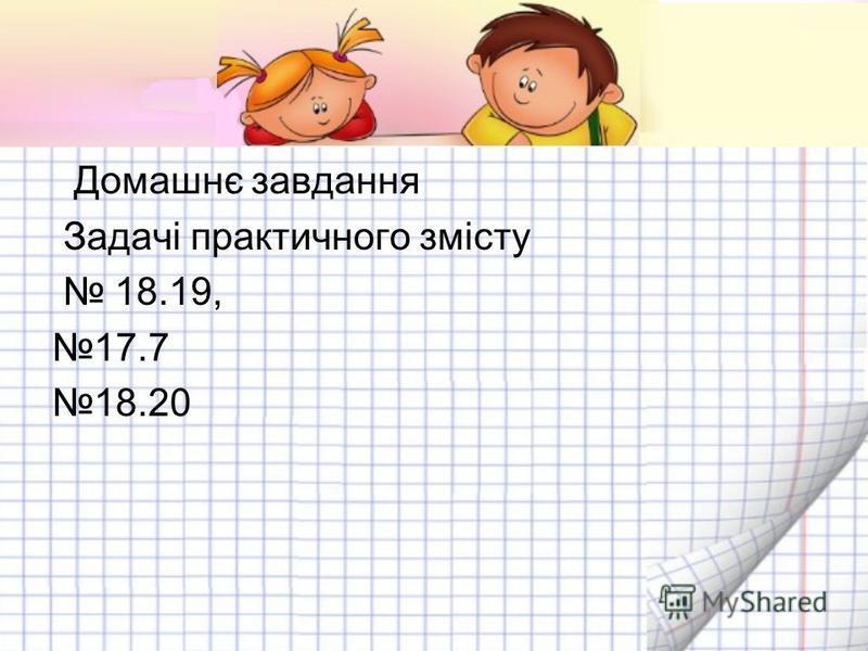 Домашнє завдання Задачі практичного змісту 18.19, 17.7 18.20