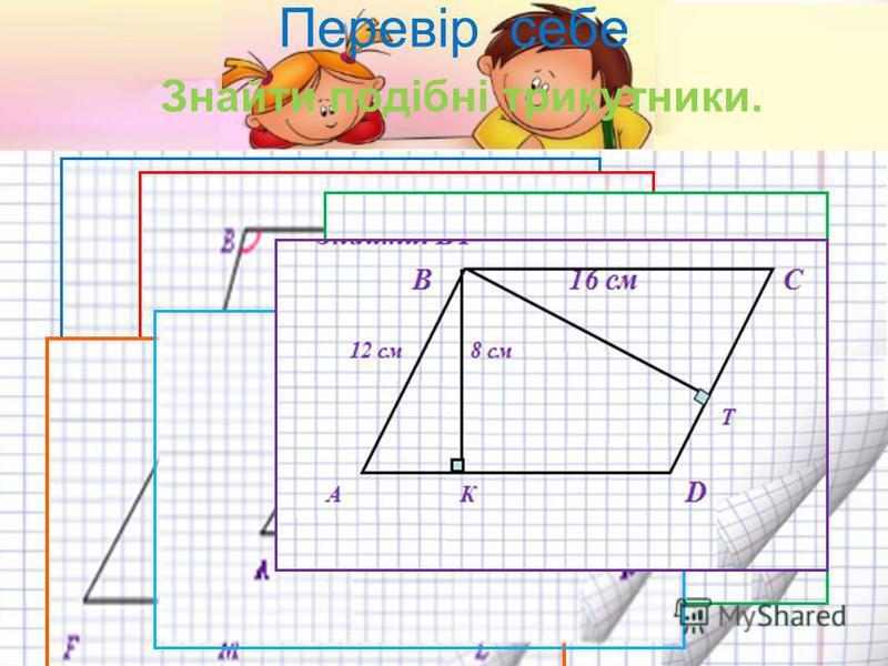 Перевір себе Знайти подібні трикутники.