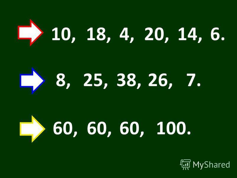10,18,4,20,14,6. 8,25,38,26,7. 60, 100.