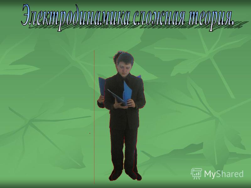 Превращениеэлектромагнитнойэнергии …В механическую Давление света Движение зарядов в полях Электродвигатель …В химическую Фотографирование Фотосинтез Во внутреннюю (тепловую) Нагревание тел излучением Эл. Ток нагревает проводник Фото эффект Возбужден
