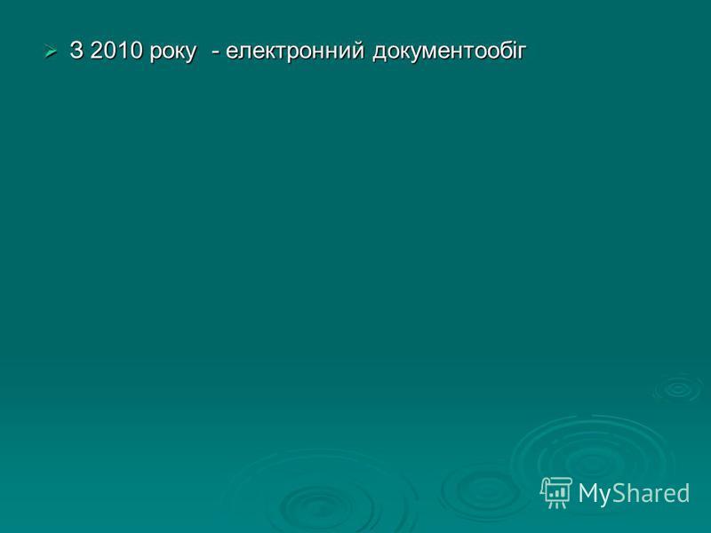 З 2010 року - електронний документообіг З 2010 року - електронний документообіг