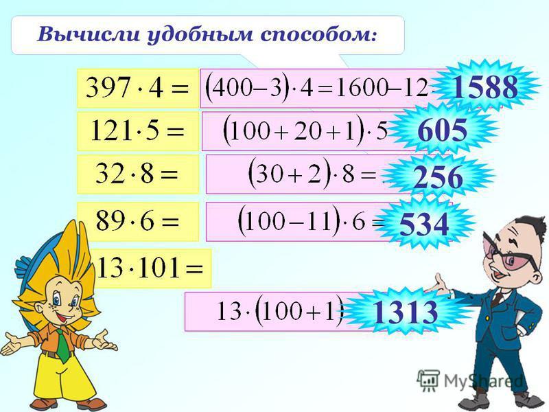 Вычисли удобным способом : 1588 605 256 534 1313