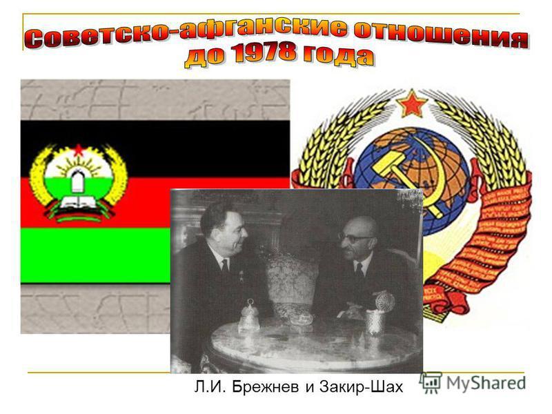 Л.И. Брежнев и Закир-Шах