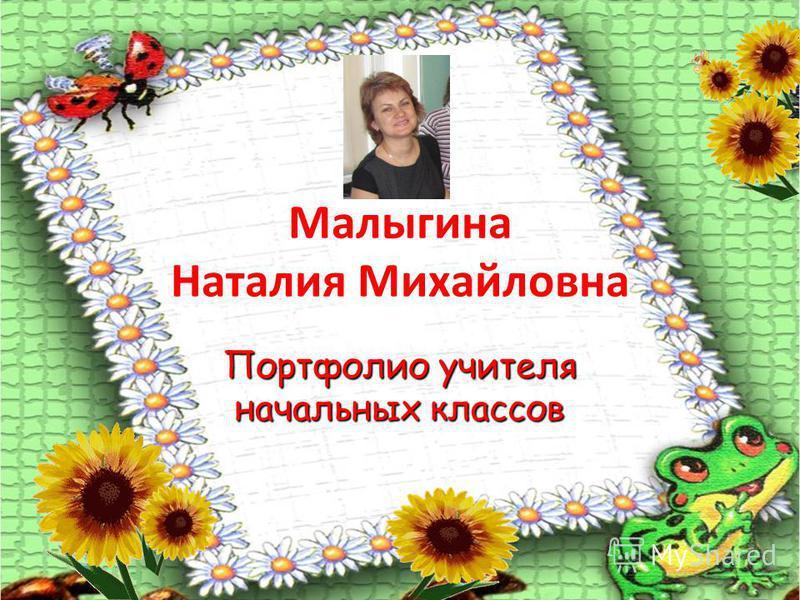 Малыгина Наталия Михайловна Портфолио учителя начальных классов