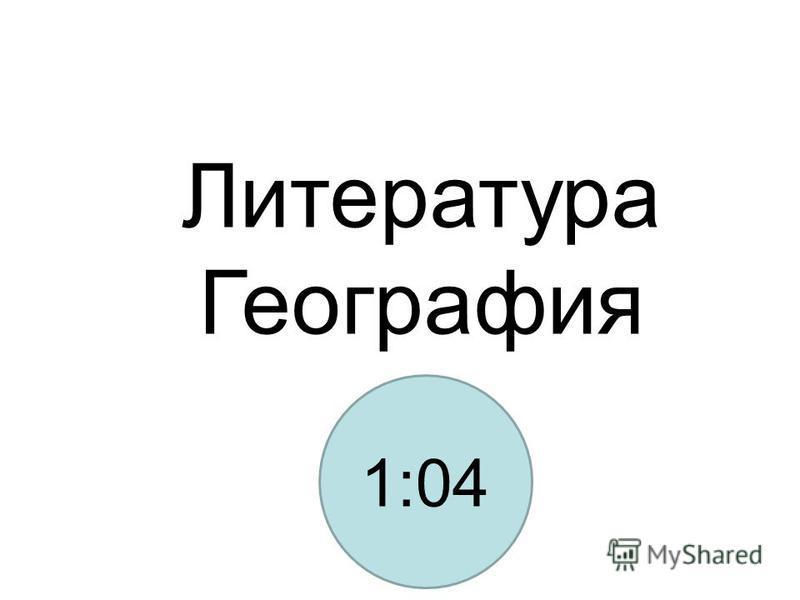 Литература География 1:05