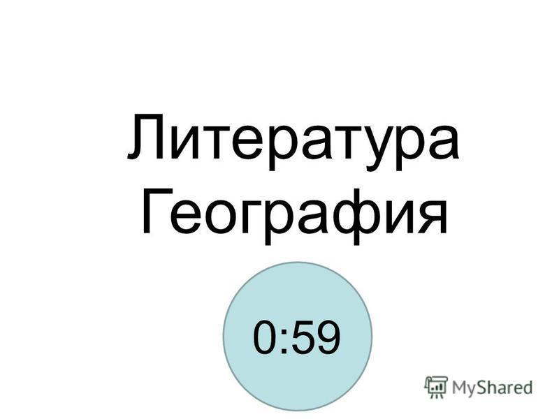 Литература География 1:00
