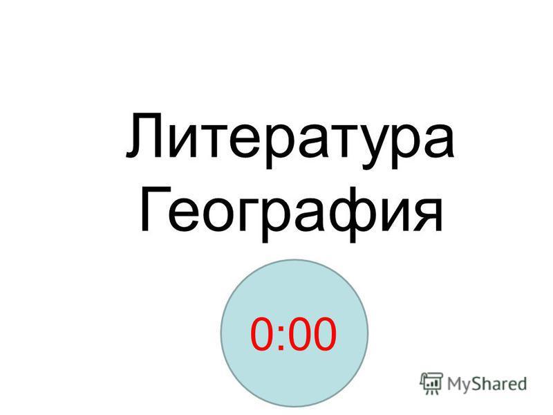 Литература География 0:01