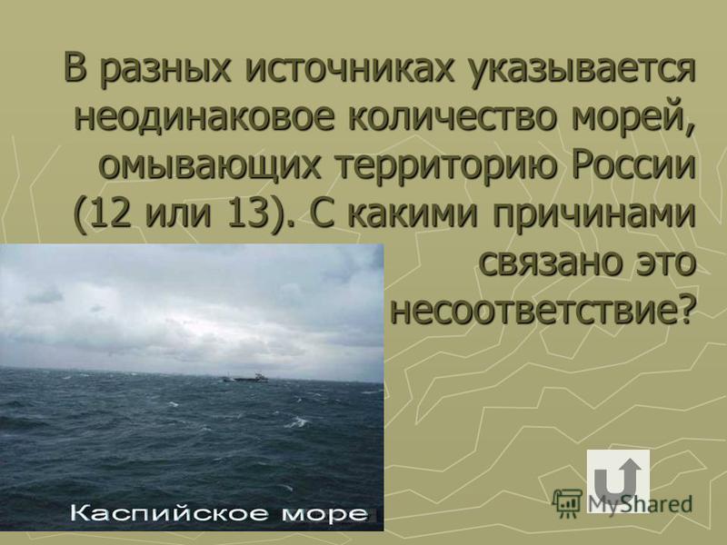 В разных источниках указывается неодинаковое количество морей, омывающих территорию России (12 или 13). С какими причинами связано это несоответствие?