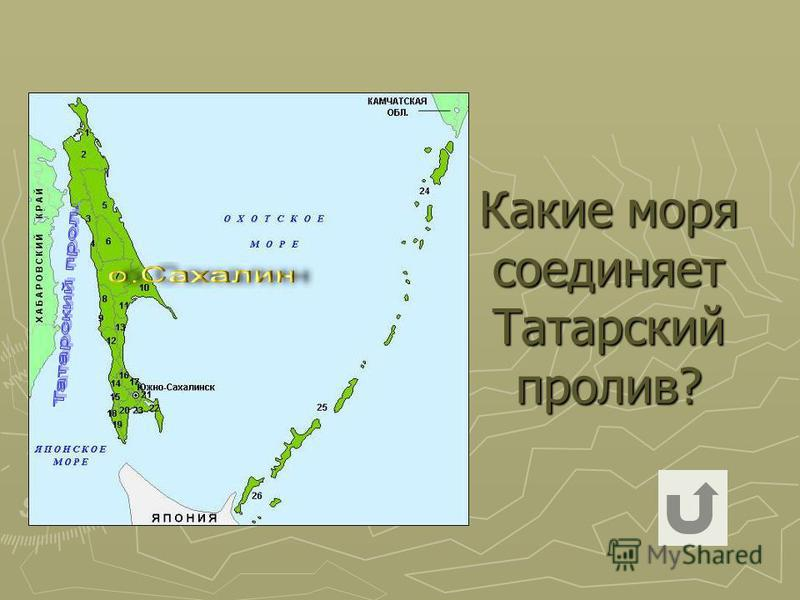 Какие моря соединяет Татарский пролив?