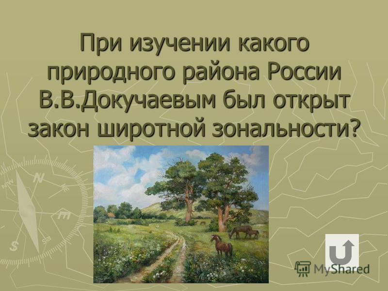 При изучении какого природного района России В.В.Докучаевым был открыт закон широтной зональности?