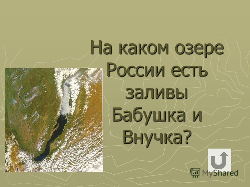 На каком озере России есть заливы Бабушка и Внучка?