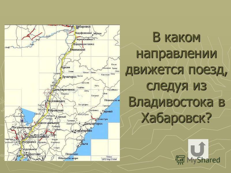 В каком направлении движется поезд, следуя из Владивостока в Хабаровск?