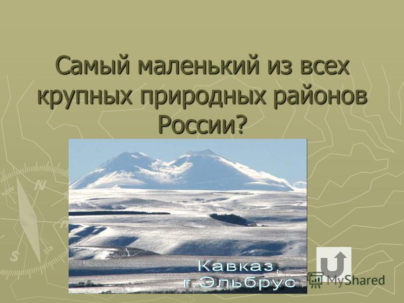 Самый маленький из всех крупных природных районов России?