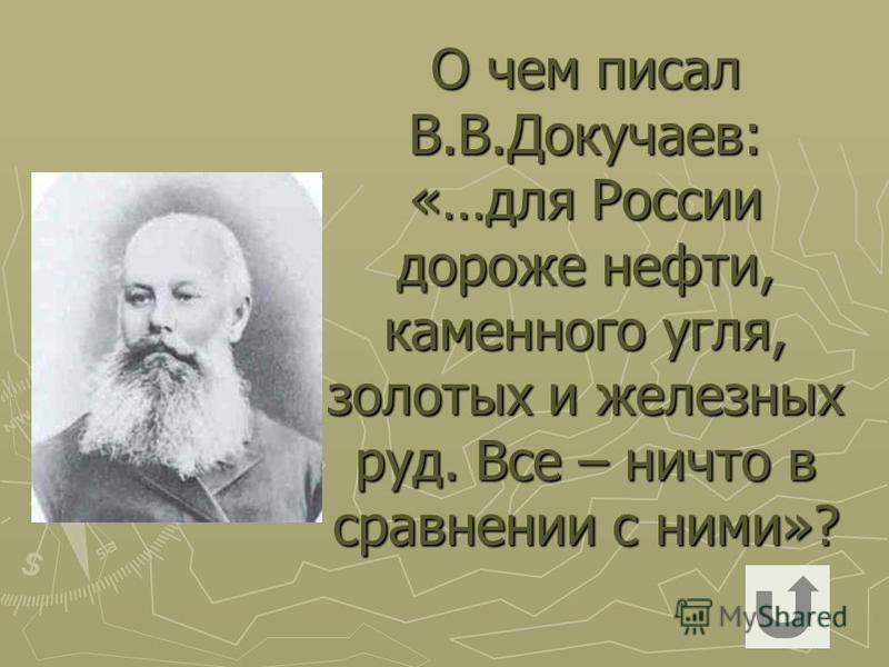 О чем писал В.В.Докучаев: «…для России дороже нефти, каменного угля, золотых и железных руд. Все – ничто в сравнении с ними»?