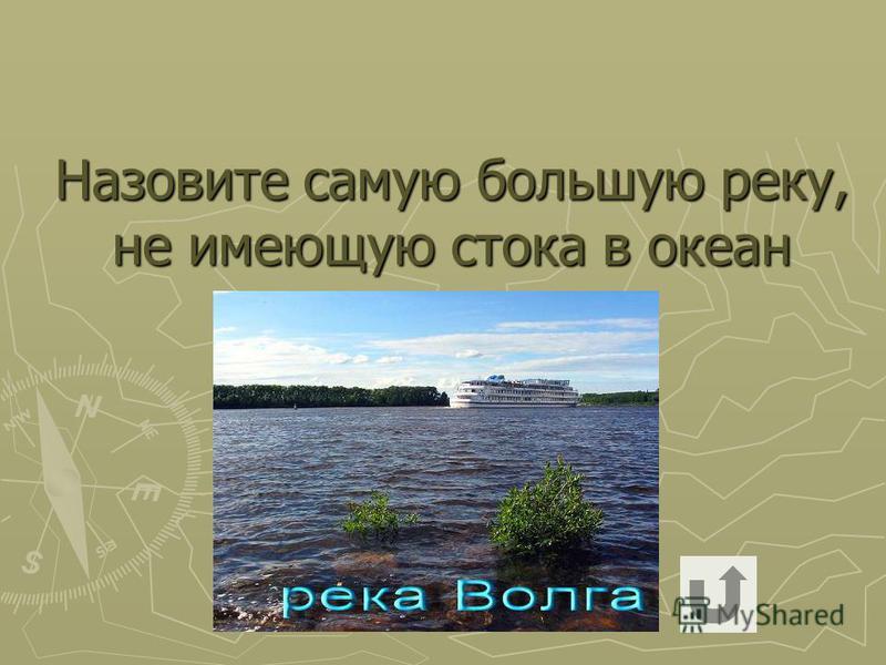 Назовите самую большую реку, не имеющую стока в океан