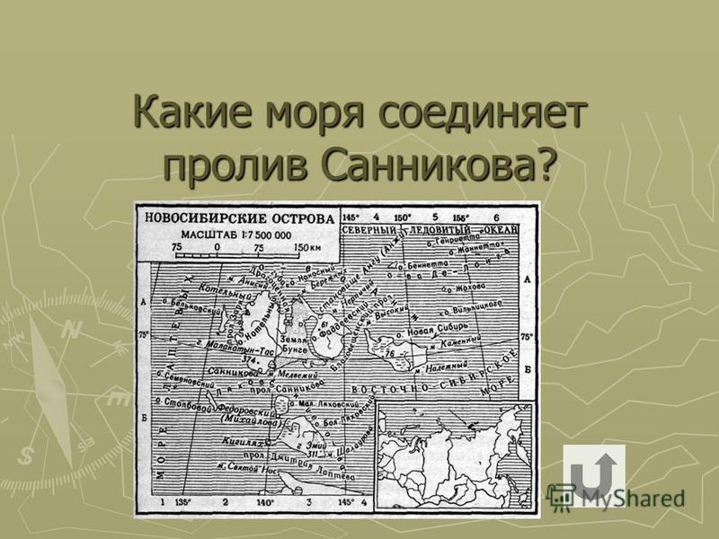 Какие моря соединяет пролив Санникова?