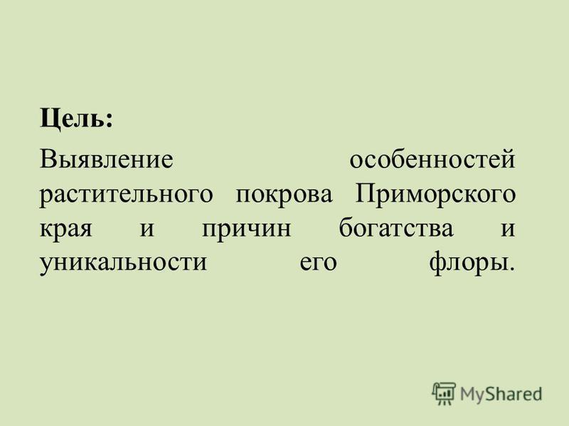 Цель: Выявление особенностей растительного покрова Приморского края и причин богатства и уникальности его флоры.