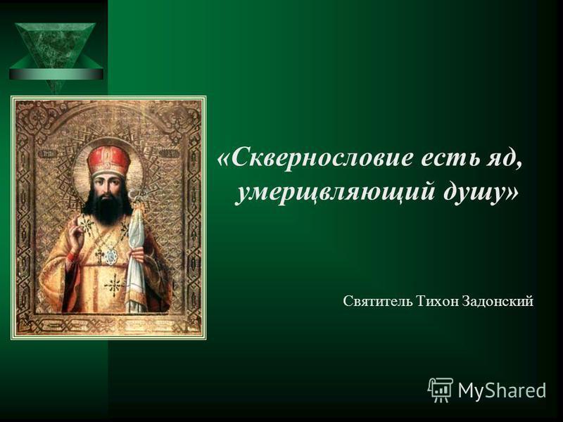 «Сквернословие есть яд, умерщвляющий душу» Святитель Тихон Задонский