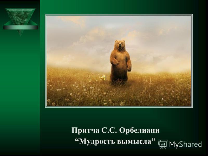 Притча С.С. Орбелиани Мудрость вымысла