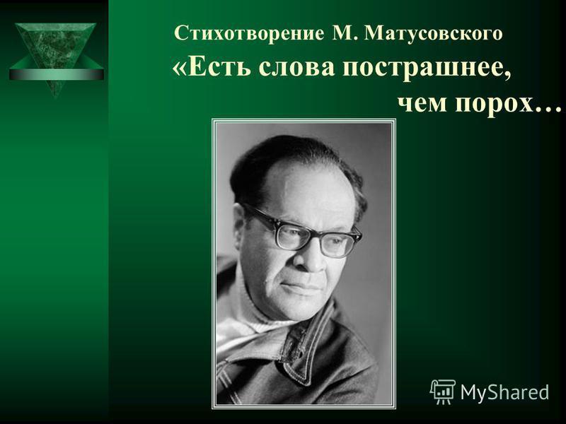 Стихотворение М. Матусовского «Есть слова пострашнее, чем порох…