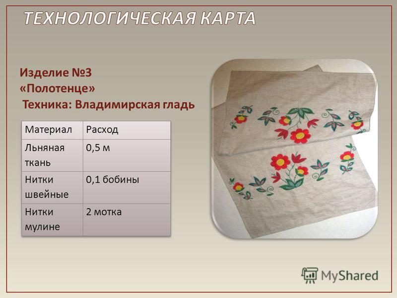 Изделие 3 « Полотенце » Техника : Владимирская гладь