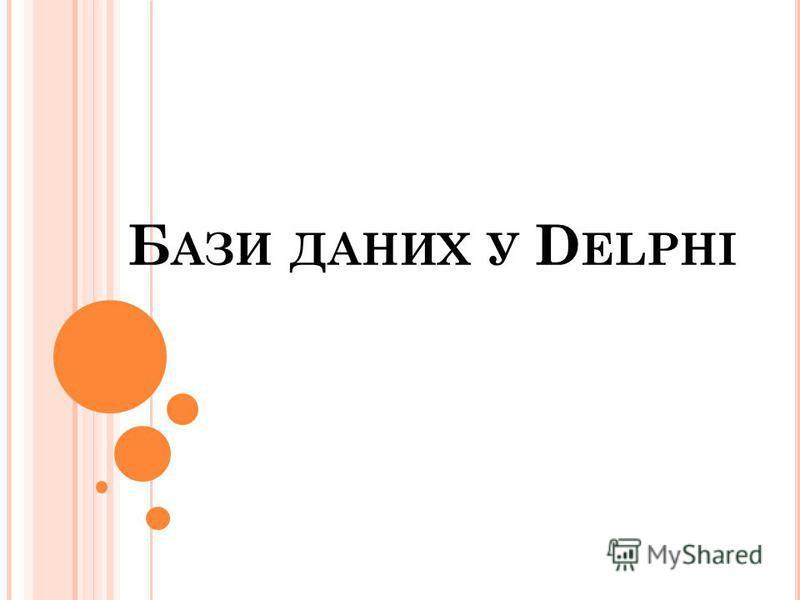 Б АЗИ ДАНИХ У D ELPHI