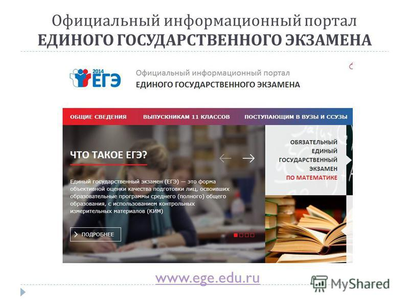 Официальный информационный портал ЕДИНОГО ГОСУДАРСТВЕННОГО ЭКЗАМЕНА www.ege.edu.ru