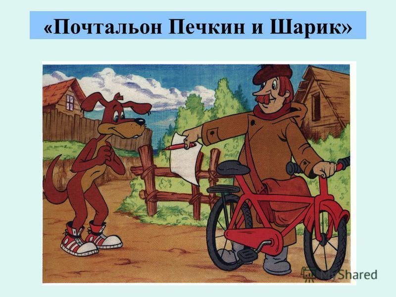 « Почтальон Печкин и Шарик»