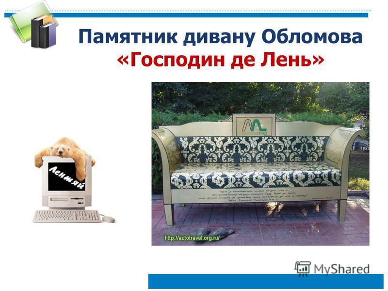 Памятник дивану Обломова «Господин де Лень»