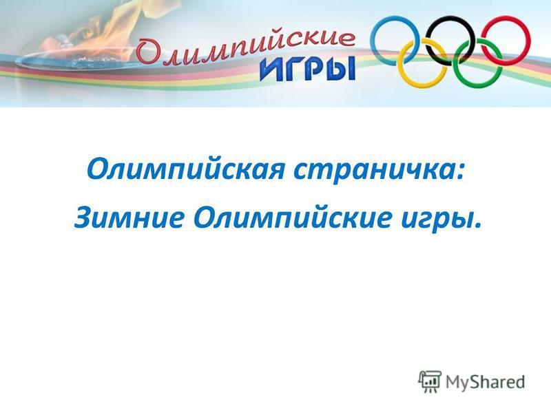 Олимпийская страничка: Зимние Олимпийские игры.