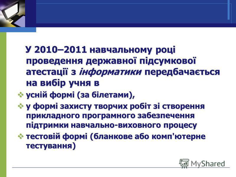 У 2010–2011 навчальному році проведення державної підсумкової атестації з інформатики передбачається на вибір учня в У 2010–2011 навчальному році проведення державної підсумкової атестації з інформатики передбачається на вибір учня в усній формі (за
