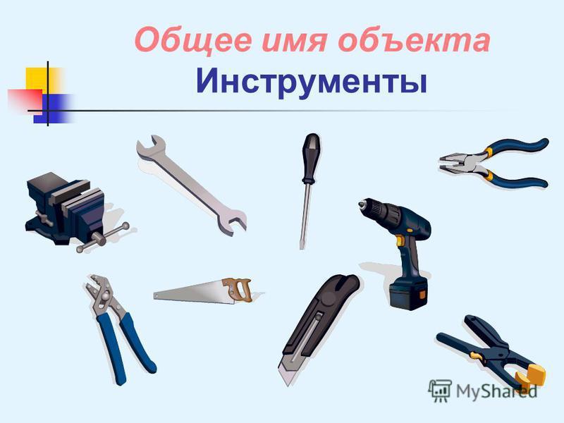 Общее имя объекта Инструменты